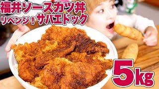 【大食い】5㎏超!福井ソースカツ丼とリベンジサバエドック!こんどは持ちやすいサイズで!【ロシアン佐藤】【Russian Sato】