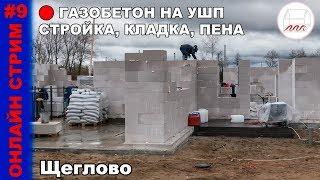 Стройка тяжёлого дома из газобетона на УШП | Кладка на клей-пену H+H LimFix