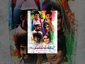 Chandamama Kathalu Full Movie HD with English Subtitles