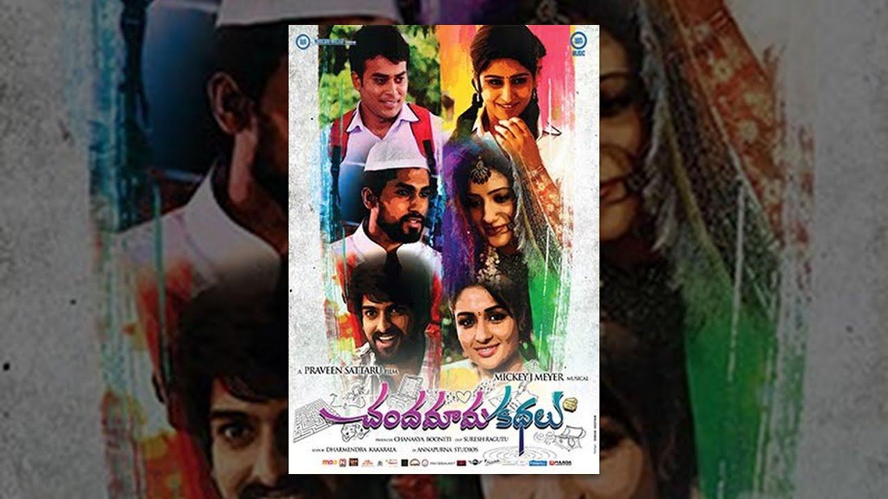 Chandamama Kathalu Full Movie HD with English Subtitles