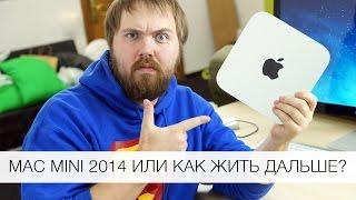 Mac mini 2014 или как жить дальше?(, 2015-02-05T10:01:28.000Z)