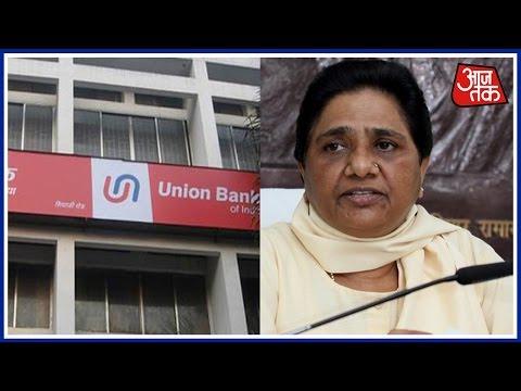 ED Conducts Raid At Union Bank's Delhi Branch