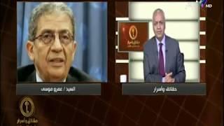 مصطفى بكري يؤيد دعوة عمرو موسى لفتح نقاش واسع حول هزيمة 67