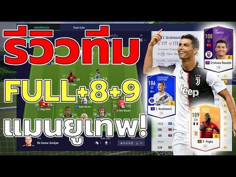 รีวิวทีมฟูล แมนยู +8+9 สุดจัด โหดสุดใน SV ในตอนนี้ มูลค่า 1ล้านล้าน! [FIFA ONLINE 4]
