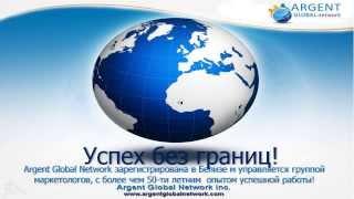 Как заработать в интернете? Только в ARGENT GLOBAL NETWORK(Как заработать в интернете? Конечно с компанией Argent Global Network Шикарный маркетинг. Несколько источников доход..., 2014-01-24T23:06:51.000Z)