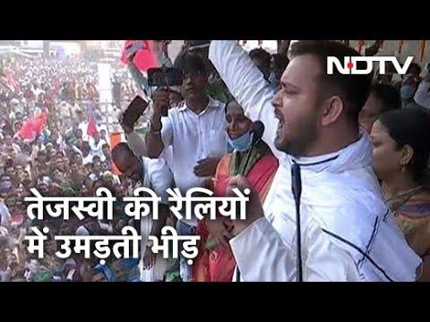 Bihar Election: रैलियों में भीड़ उत्साहित हैं Tejashwi Yadav   Bihar Ka Dangal - NDTV India