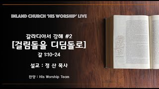 [걸림돌을 디딤돌로]  HIS 주일예배실황 | 정산 목사 | 갈라디아서  ep. 02  (02/14/2021)