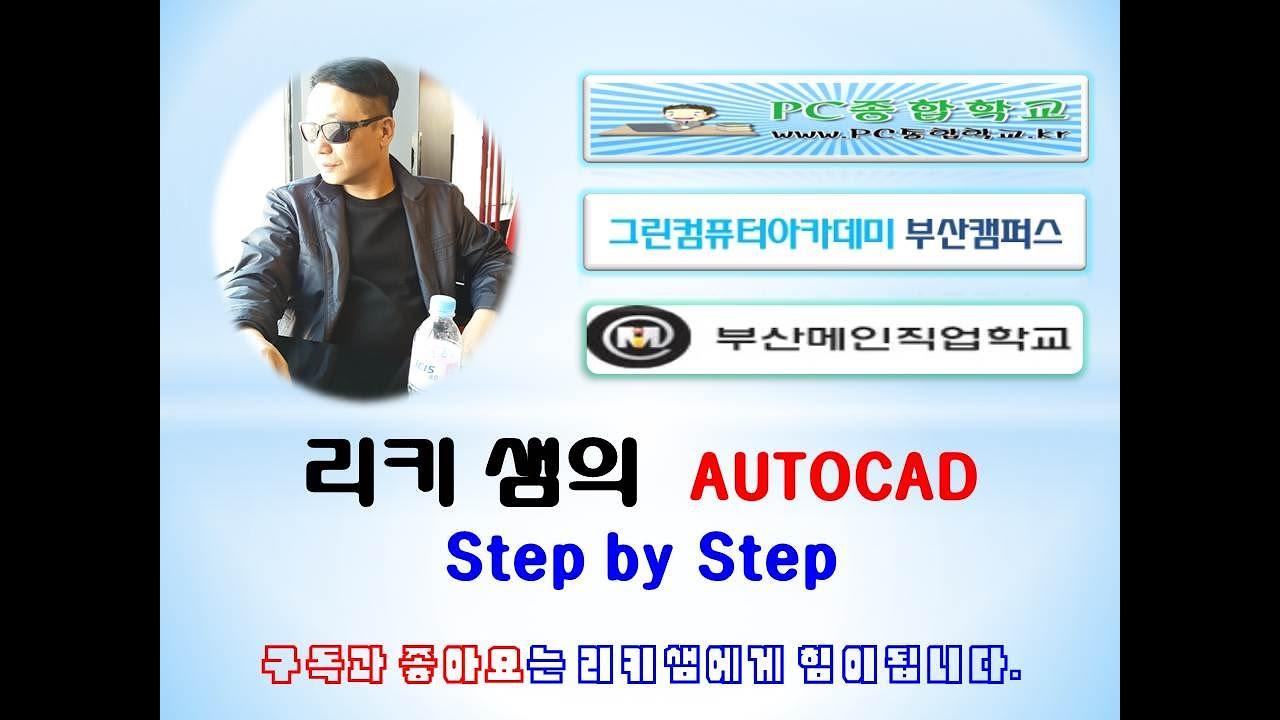 [리키샘] 리키샘의 AUTOCAD 강좌 제59강 3D 과정