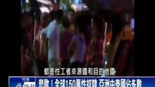 【民視全球新聞】東南亞柬埔寨 地球上的雛妓地獄!