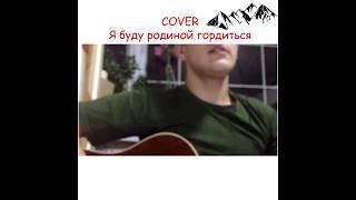 Сабина Саидова - Дагестан (Я буду родиной гордиться) [COVER]