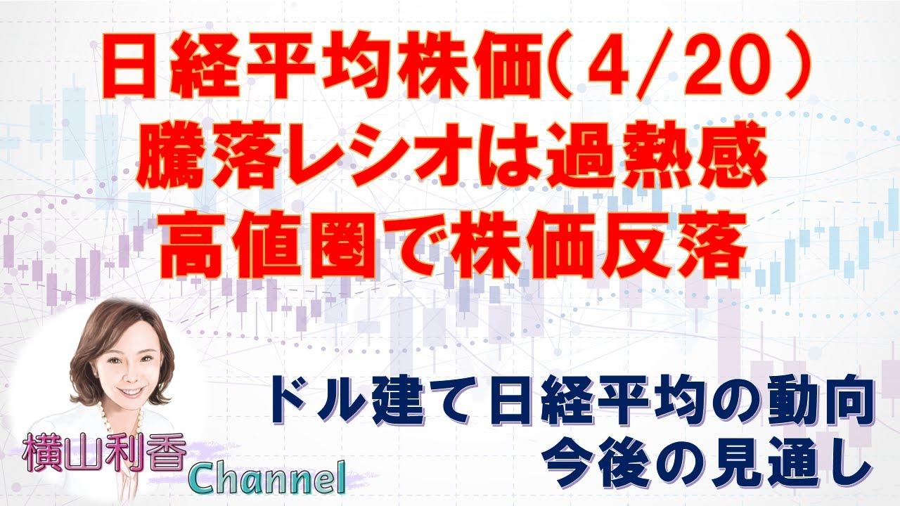 レシオ 株 騰落
