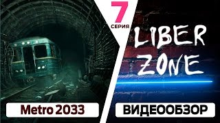 Metro 2033 Redux прохождение игры. Серия #7: Павелецкая