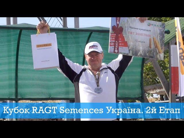 Кубок RAGT Semences Україна. 2й Етап | #CПОРТІНГ