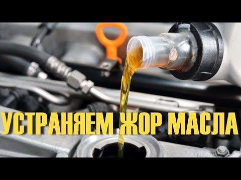 Как устранить жор Масла Без капиталки ДВС своими руками
