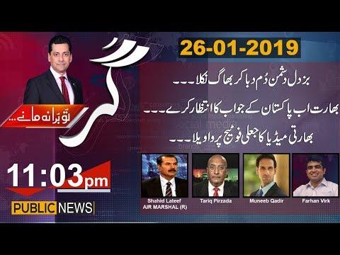 Gar Tu Bura Na Mane with Faisal Qureshi | Muneeb Qadir | Tariq Pirzada | 26 February 2019