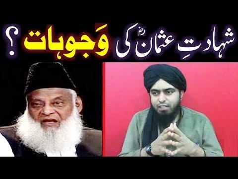 Reply to Dr. ISRAR رحمہ اللہ on Sayyidina USMAN رضی اللہ عنہ ki SHAHADAT ki WAJOHAAT kia then ???