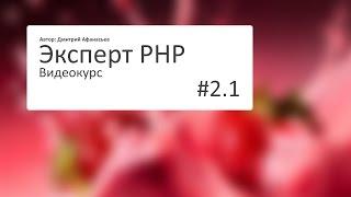 #2.1 Эксперт PHP: Создание Базы Данных MySQL