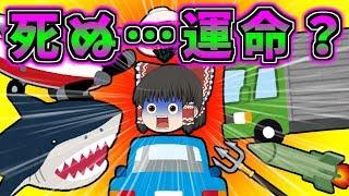 【ゆっくり茶番】今日、かならず霊夢は死ぬ!!