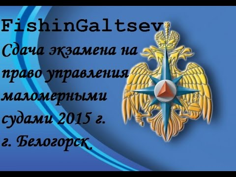 Экзамен на право управления маломерными судами 2015 FISHINGALTSEV