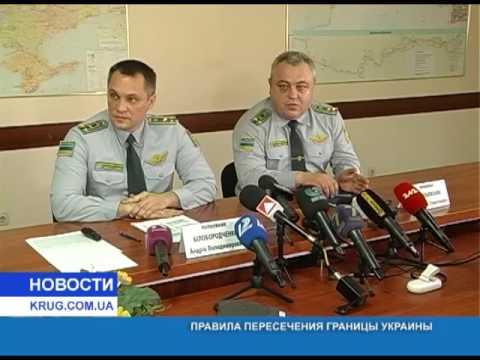 Правила пересечения границы Украины