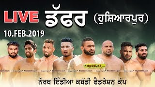 🔴 [Live] Daffar (Hoshiarpur) North India Kabaddi Federation Cup 10 Feb 2019