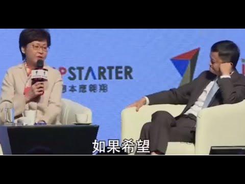 Download Youtube: 馬雲與香港特首林鄭月娥的交流,真是聰明人的說話藝術!!!