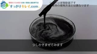 ピーピースルーK実験その1(すっきりキレイ.com)