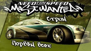 Порвём всех в Need For Speed Most Wanted (СТРИМ!!)