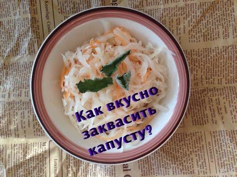 квасим капусту быстро и вкусно