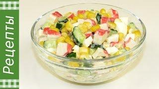Салат с крабовыми палочками. Просто, быстро и очень вкусно!