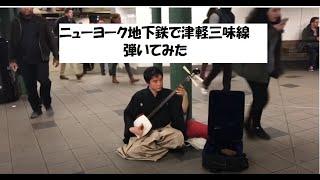 ニューヨーク地下鉄パフォーマンス,  TsugaruShamisen, Kouzan Oyama New York Subway Performance, 津軽三味線小山貢山, 纽约,地铁,三味,演奏 thumbnail