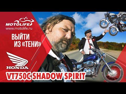 HONDA VT750C SHADOW SPIRIT [обзор]