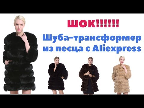 видео: ШОК!!!! Смотреть всем! Обзор посылки с aliexpress: Шуба-трансформер из песца с aliexpress