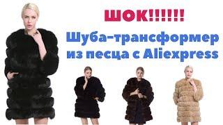 ШОК!!!! Смотреть всем! Обзор посылки с Aliexpress: Шуба-трансформер из песца с Aliexpress