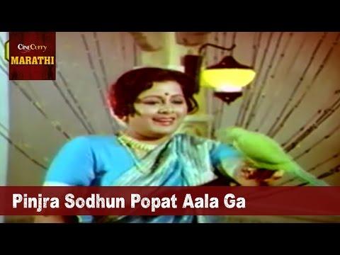 Pinjra Sodhun Popat Aala Ga | Streedhan | Kuldeep Pawar | Marathi Mujra Song