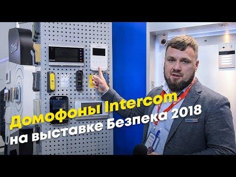 Домофоны Intercom на выставке Безпека 2018. Доступная цена, национальные цвета и гимн Украины.
