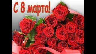 ДОРОГИЕ МОИ С 8 МАРТА !!!