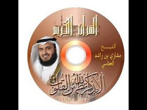تحميل القرآن الكريم كامل بصوت العفاسي mp3