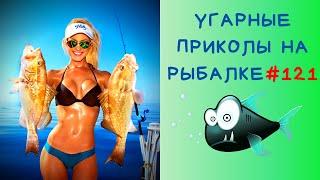 Приколы на рыбалке Зимняя рыбалка Рыбалка 2021 Пьяные на рыбалке Неудачи на рыбалке Fishing