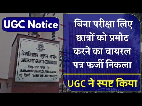 UGC Notification For Promote   क्या सही में प्रोमोट होंगे छात्र?   UG PG Students Promotion
