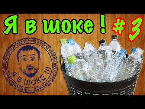 Видеозапись Я в шоке  5 идей из пластиковых бутылок 3/5 ideas about recycling plastic of bottles  3