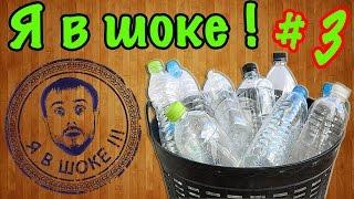Я в шоке !!! 5 идей из пластиковых бутылок #3/5 ideas about recycling plastic of bottles # 3(Встречаемся тут) - https://www.instagram.com/romanursu В сегодняшнем видео я покажу вам третью часть видео о том что можно..., 2015-11-30T15:58:42.000Z)