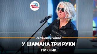 Пикник - У Шамана Три Руки (LIVE @ Авторадио)