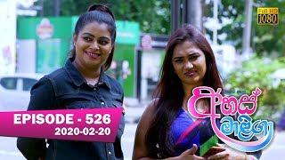 Ahas Maliga   Episode 526   2020- 02-20 Thumbnail