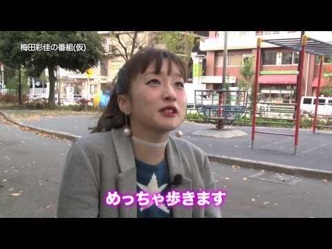 梅田彩佳の番組(仮):第1話