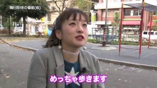 卓球好きアイドル・梅田彩佳さんが街をぶらぶらする番組。 まずは、タイ...