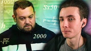 Хесус Смотрит: 55x55  3000 РАЗ (feat. Давидыч) РЕАКЦИЯ