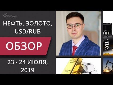 Цена на нефть, золото XAUUSD, доллар рубль USD/RUB. Форекс прогноз на 23 - 24 июля