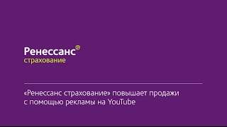 видео О компании «Ренессанс Страхование»