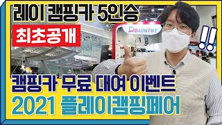 레이 캠핑카 레비 5인승 출시 최초공개! 캠핑카 무료 …